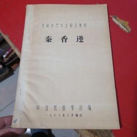 京剧表演专业剧目教材 秦香莲