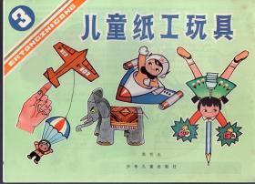 《儿童纸工玩具-3-》【1981年一版一印,品好如图。除了封面,一共8张】