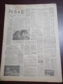 河南日报1987.3.20(1一4版)生日报旧报纸老报纸,全国残疾人抽样调查于4月1日零时进行。我国造船吨位越居世界第三位。国务院办公厅发出通知坚决制止用公款互赠挂历。黎一组织延长猝死法人制期限沙特人自在贝鲁特西区获释。六届全国人大常委会20次会议闭会,科威特向洛阳聚丙烯项目提供贷款协议签字仪式在京举行。邓小平建设有中国特色的社会主义一书增订本出版发行。邓小平说党的13大将提出有关政治体制改革设想
