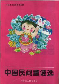 《中国民间童谣选》【封面有折痕】
