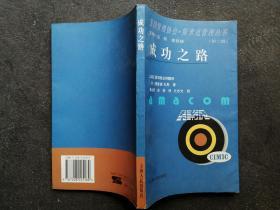 成功之路【美国管理协会.斯米克管理丛书 第二辑】 理查德·孔斯 / 上海人民出版社