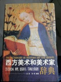 西方美术和美术家辞典(吕阳、汪涤  编)