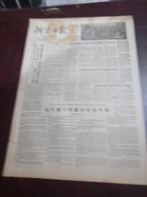 河南日报1987.3.27(1一4版)生日报旧报纸老报纸……我国对澳门恢复行使主权1999年12月20日中葡两国政府联合声明在北京草签。中华人民共和国政府和葡萄牙共和国政府关于澳门问题的联合声明草签文本。六届全国人大五次会议继续举行大会听取宋平王丙乾的报告。宋平作关于1987年国民经济和社会发展计划草案报告。在六届全国人大五次会议上王丙乾关于1986年国家预算执行情况和1987年国家预算草案的报告