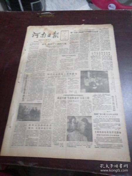 河南日报1987.3.30(1一4版)生日报旧报纸老报纸……一些省的人大代表认为把发展农业放在重要战略地位是富有远见的重要指导思想。第六届全国人大期间我国立法工作取得较大进展。全国人大代表审议政府工作报告时强调要广泛深入开展增产节约增收节制运动。在扑救秦岭山区的一场大火中四名河南籍战士英勇献身。全省人民银行分支行长会议提出今年货币信贷政策的重要要求是锦中有活。