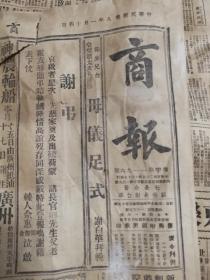 民国汕头《商报》