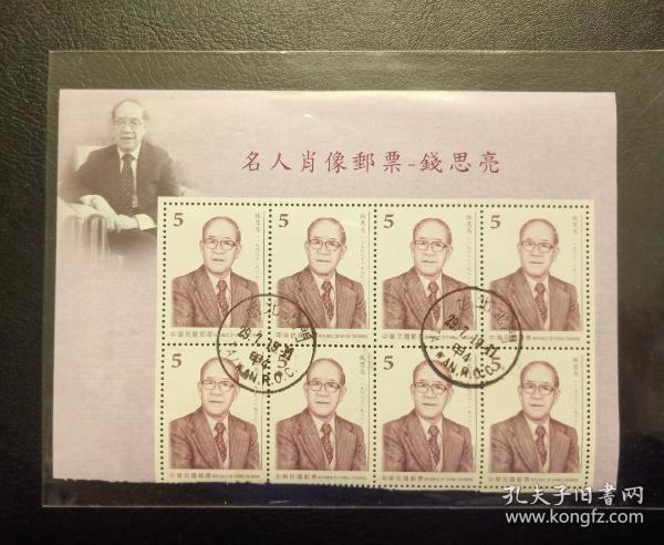 台湾特641文化名人钱思亮信销8连