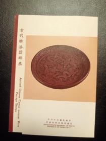 台湾专143古代雕漆器4全邮折