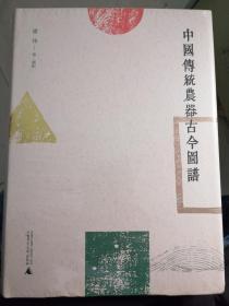 中国传统农器古今图谱(潘伟 著/摄影)