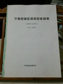 宁海县城区地名总体规划 2008-2020