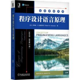 程序设计语言原理(英文版·原书第12版)