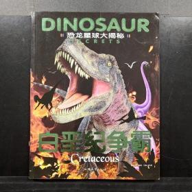 恐龙星球大揭秘,白垩纪争霸