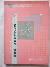 AutoCAD电气工程制图