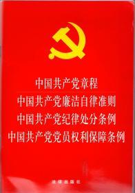 中国共产党章程.中国共产党廉洁自律准则.中国共产党纪律处分条例.中国共产党党员权利保障条例