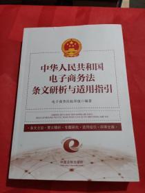 中华人民共和国电子商务法条文研析与适用指引是  签名