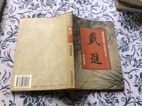 戴进(明请中国画大师研究丛书)