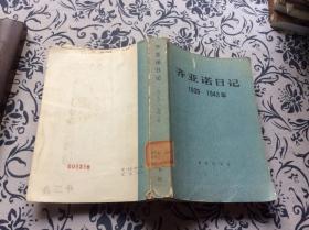 齐亚诺日记 1939—1943年  (加莱阿佐·齐亚诺)