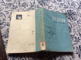 微积分学讲解 【  [日]堑江诚夫.桑原 等】
