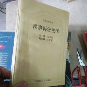 民事诉讼法学(杨荣新)
