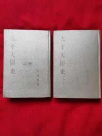 太平天国史(三、四)精装本