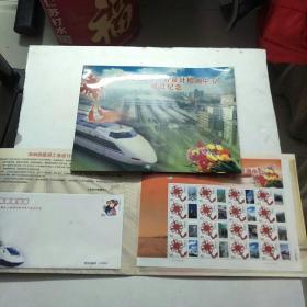 郑州铁路局工务设计检测中心成立纪念邮票,纪念信封,(2004一1猴票等)