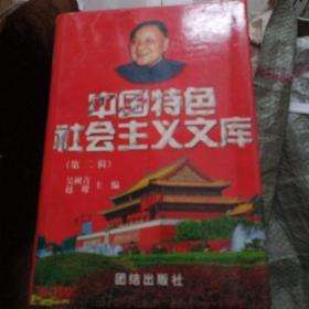 中国特色社会主义文库.第二辑