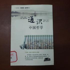 通识中国哲学