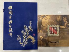 梅兰芳舞台艺术 梅兰芳老唱片全集 2本合售