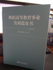 舞蹈高等教育事业发展蓝皮书.2018