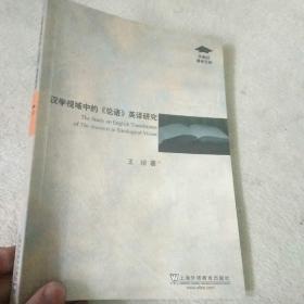 汉学视域中的《论语》英译研究