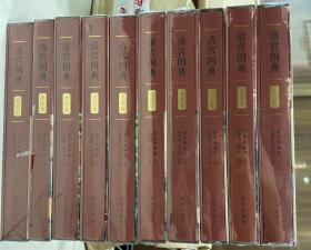 清宫图典 全十卷