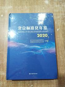 北京标准化年鉴2020