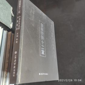 国画精粹十二家:中国当代名家书画经典