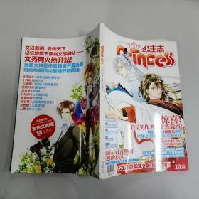 飞霞公主志 2012 2 /黄海风 广东省《飞霞》文学杂志社