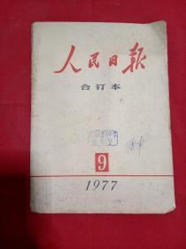 人民日报合订本1977年9月