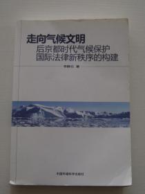 走向气候文明:后京都时代气候保护国际法律新秩序的构建