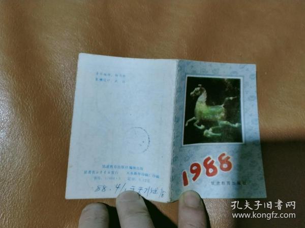 《1988年怀历》【甘肃教育出版社编辑出版】