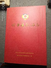榆中县政协志