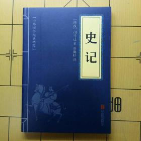 中华国学经典精粹 史记