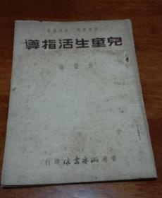 儿童生活指导 (56年1版1印)