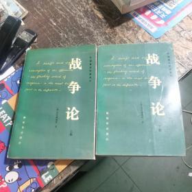 战争论:全三册