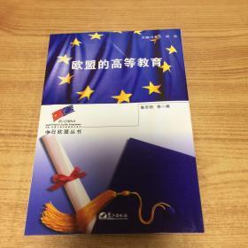 欧盟的高等教育