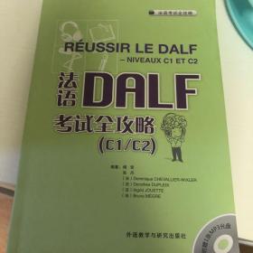 法语考试全攻略:法语DALF考试全攻略(C1/C2)