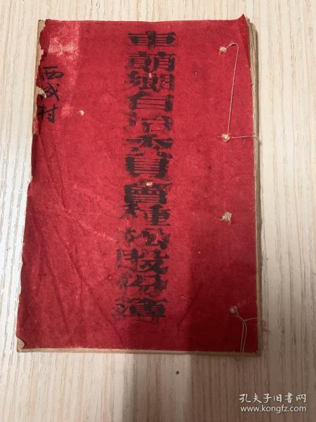 民国广东台山《车蓢乡自治委员会种松股份薄》一册全不详