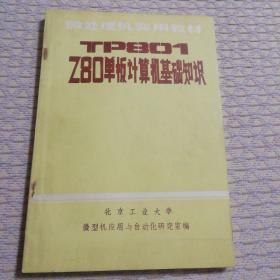 Z80单板计算机基础知识