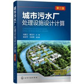 城市污水厂处理设施设计计算 第三版 污水处理书籍工艺技术与应用 环境工程学概论水处理污水厂工艺设计手册 活性污泥法工艺控制