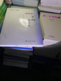 罗翔讲刑法2019.基础版