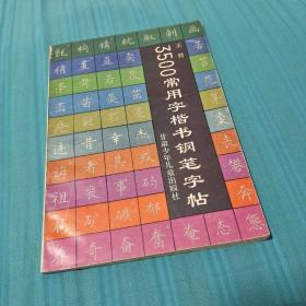 3500常用字楷书钢笔字帖