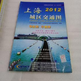 老地图 :2012上海城区交通图 。