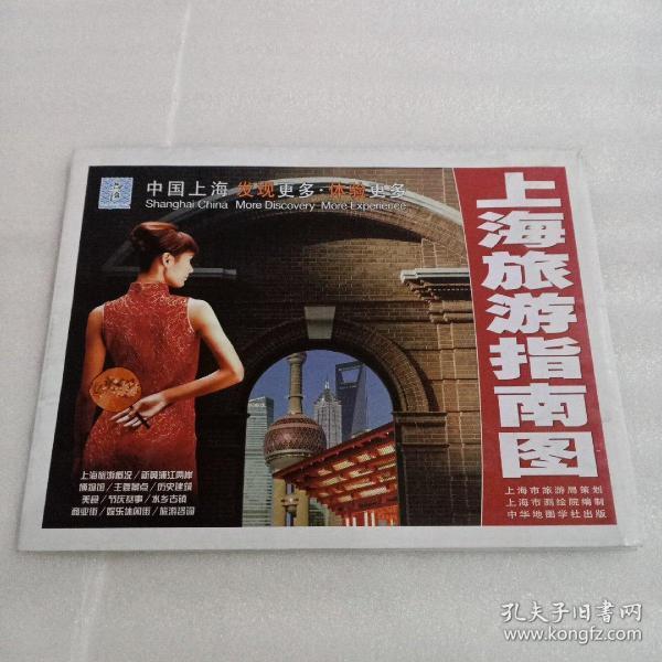 老地图 :2012上海旅游指南图