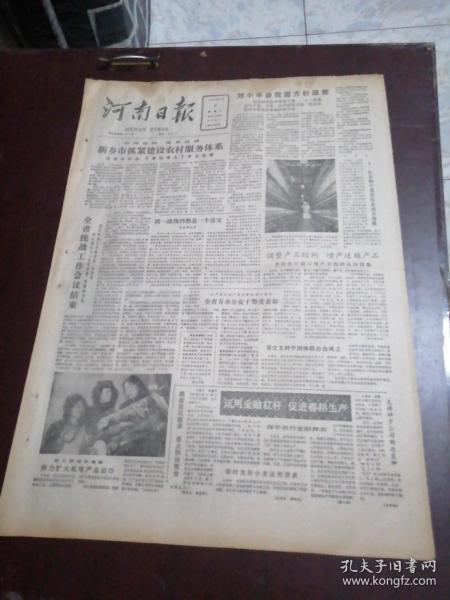 河南日报1987.3.9(1一4版)生日报旧报纸老报纸…我国工业以较高速度稳步增长,广大工业企业的经济效益状况仍待改善。科学家和社会知名人士呼吁我国森林资源下降局面必须大力扭转。世界银行和国际开发协会信贷银行给中国贷款。中国队将获女单女双冠军。河南省鼓励外商投资优惠办法。邓小平谈我国方针政策,坚持四项基本原则不变,一心一意搞四化不变,开放改革政策不变,经济体制改革和政治体制改革不变。